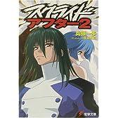 スクライド・アフター〈2〉 (電撃文庫)