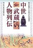 中世武蔵人物列伝―時代を動かした武士とその周辺 画像