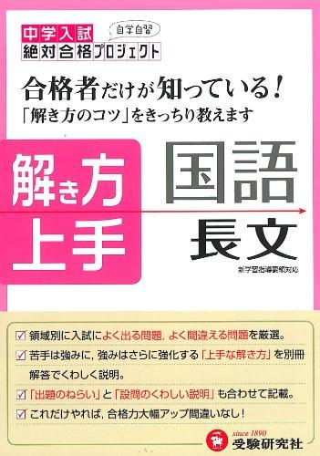 解き方上手国語長文—中学入試 (中学入試絶対合格プロジェクト)