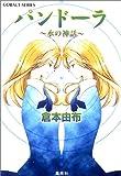 パンドーラ―水の神話 / 倉本 由布 のシリーズ情報を見る