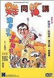 ホンコン・フライド・ムービー デジタル・リマスター版 [DVD]