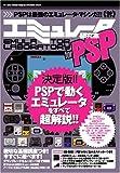 エミュレータ研究室 for PSP