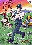 巡査さんと村おこしの行方 (コージーブックス) 画像