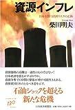 資源インフレ―日本を襲う経済リスクの正体