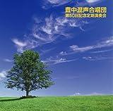 豊中混声合唱団 第50回記念定期演奏会 [コーラスライブラリー]
