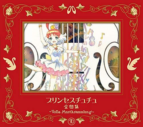 プリンセスチュチュ 全曲集 ~Volle(フォレ) Musiksammlung(ムズィークザムルング)~【期間限定盤】