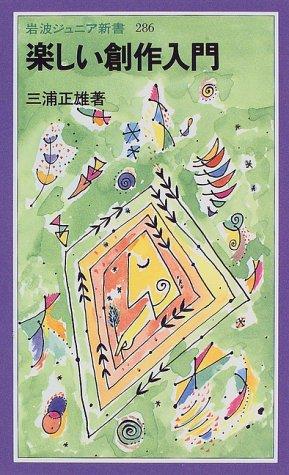 楽しい創作入門 (岩波ジュニア新書)の詳細を見る