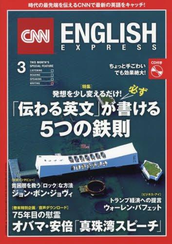 CNN ENGLISH EXPRESS (イングリッシュ・エクスプレス) 2017年 3月号の詳細を見る