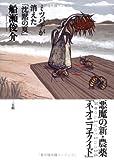 悪魔の新・農薬「ネオニコチノイド」―ミツバチが消えた「沈黙の夏」 画像