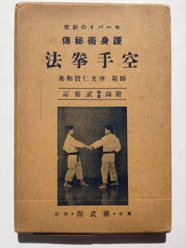 空手拳法~護身術秘伝(セーパイの研究)