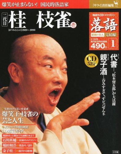 落語 昭和の名人完結編(1) 桂枝雀(壱)[雑誌]の詳細を見る