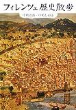 フィレンツェ歴史散歩