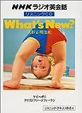 NHKラジオ英会話リスニングCD What's New?