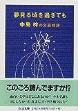夢見る頃を過ぎても―中島梓の文芸時評 (ちくま文庫)