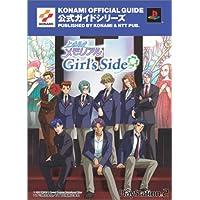 ときめきメモリアルGirl's Side 公式ガイド完全版 (KONAMI OFFICIAL GUIDE公式ガイドシリーズ)