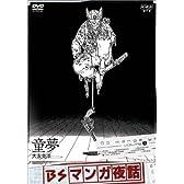 BSマンガ夜話 童夢 -大友克洋- [DVD]