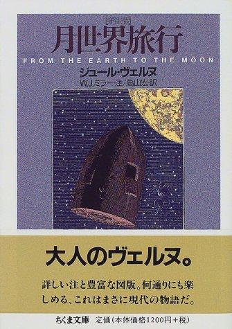 月世界旅行―詳注版 (ちくま文庫)の詳細を見る