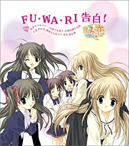 PS2 ゲーム 『双恋』 OP主題歌 「FU・WA・RI告白!」