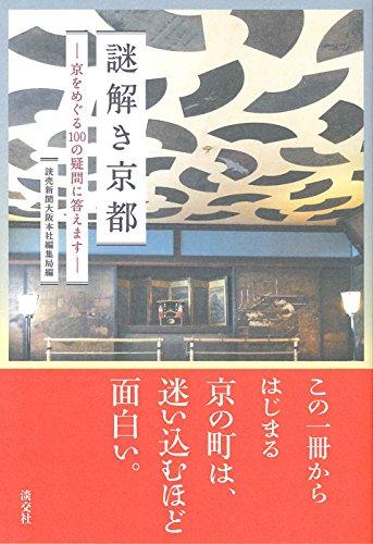 謎解き京都: 京をめぐる100の疑問に答えますの詳細を見る