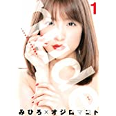 nude~AV女優みひろ誕生物語~(1) (ヤンマガKCスペシャル)
