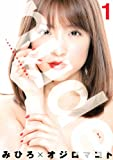 nude~AV女優みひろ誕生物語~ / オジロ マコト のシリーズ情報を見る