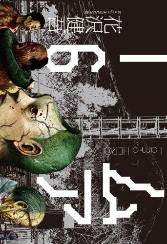 アイアムアヒーロー 6 (ビッグコミックス)の詳細を見る