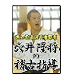 【柔道稽古法DVD】 世界柔道選手権覇者 穴井隆将の稽古指導