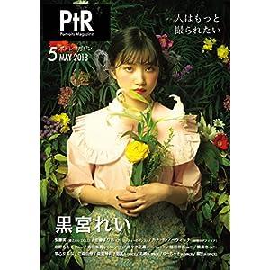 ポトレマガジン (2018年5月号)