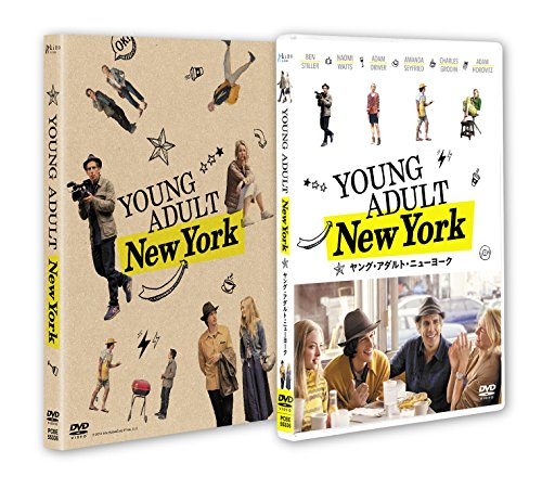 ヤング・アダルト・ニューヨーク [DVD]の詳細を見る
