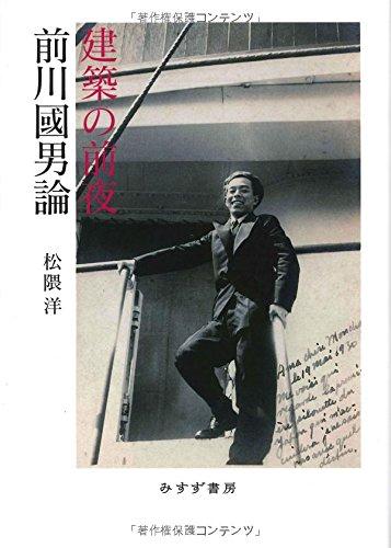 建築の前夜――前川國男論