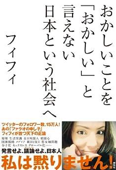 [フィフィ]のおかしいことを「おかしい」と言えない日本という社会へ