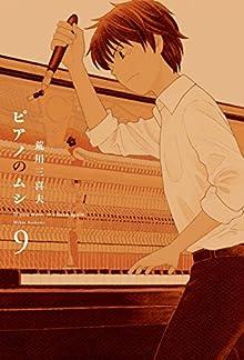 ピアノのムシ 9巻 (芳文社コミックス)