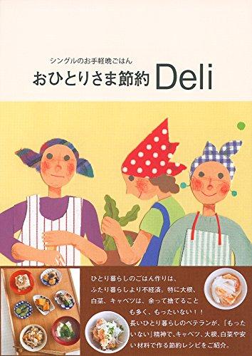 おひとりさま節約 Deli ― シングルライフの知恵レシピ パパッと作って、ササッと作り置き。の詳細を見る