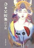 日本禁歌集の宇宙