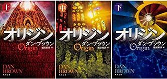 【Amazon.co.jp 限定】ダン・ブラウン『オリジン』文庫上中下巻セット 特製MAP付