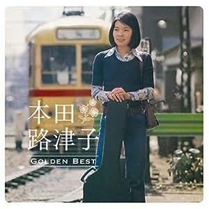 GOLDEN☆BEST 本田路津子