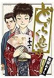 どうらく息子(11) (ビッグコミックス)