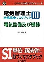 電気管理士合格完全マスタブック〈3〉電気設備及び機器 (これなら合格できるシリーズ)