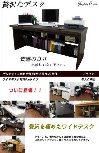 家具工場直販 デルナチュレ仕様の贅沢な ワイドデスク (幅180/ブラウン) 日本製 パソコンデスク PCデスク 作業机 家具ファクトリー