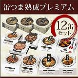 K&K 国分 缶詰 缶つま熟成プレミアムセット 12缶(1ケース)