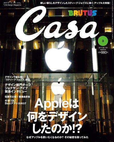 Casa BRUTUS (カーサ・ブルータス) 2012年 03月号 [雑誌]