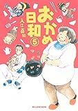 おかめ日和(5) (BE・LOVEコミックス)