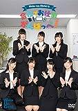 WakeUp,Girls!の会社でお仕事、がんばっぺ![DVD]