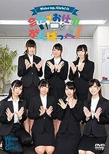 Wake Up,Girls!の会社でお仕事、がんばっぺ! [DVD]