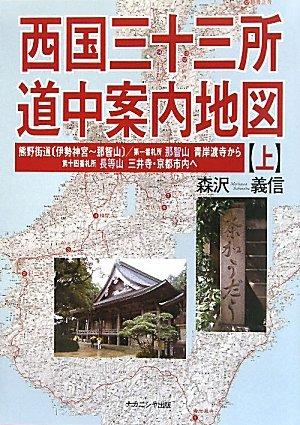 西国三十三所 道中案内地図(上)