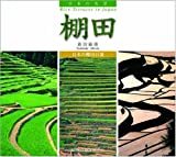 (日本の名景) 棚田 (SUIKO BOOKS 151)