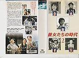 彼女たちの時代(2) [VHS]