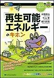 「再生可能エネルギー」のキホン (イチバンやさしい理工系)