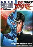 強殖装甲ガイバー(1) (角川コミックス・エース)