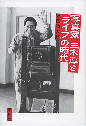 写真家 三木淳と「ライフ」の時代